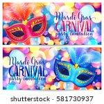 set of vector mardi gras flyers ... | Shutterstock .eps vector #581730937