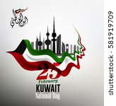 kuwait national day  kuwait... | Shutterstock .eps vector #581919709