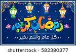 arabic text   generous ramadan  ... | Shutterstock .eps vector #582380377