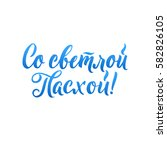 happy easter russian... | Shutterstock .eps vector #582826105