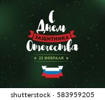 typography for 23 february.... | Shutterstock .eps vector #583959205