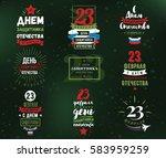 typography for 23 february.... | Shutterstock .eps vector #583959259