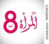 arabic calligraphy of happy... | Shutterstock .eps vector #584091871
