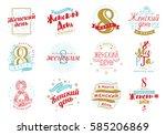 russian text   8 march  womens... | Shutterstock .eps vector #585206869