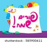 happy purim  clown holds a... | Shutterstock .eps vector #585900611