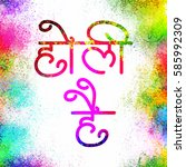 colorful hindi text holi hai ... | Shutterstock .eps vector #585992309