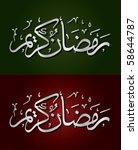 ramadan background | Shutterstock .eps vector #58644787