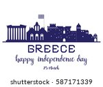 greece independence day vector | Shutterstock .eps vector #587171339