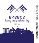 greece independence day vector | Shutterstock .eps vector #587171351