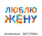i love my wife. russian... | Shutterstock .eps vector #587179061