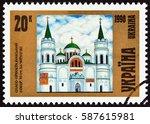 ukraine   circa 1998  a stamp... | Shutterstock . vector #587615981