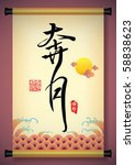 chinese greeting calligraphy...   Shutterstock .eps vector #58838623