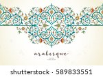 vector vintage decor  ornate... | Shutterstock .eps vector #589833551