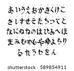 japanese alphabet