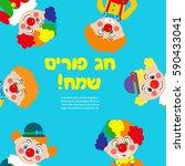 happy purim  purim template...   Shutterstock .eps vector #590433041