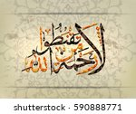 arabic and islamic calligraphy... | Shutterstock .eps vector #590888771