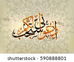 arabic and islamic calligraphy... | Shutterstock .eps vector #590888801