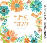 happy passover vector card... | Shutterstock .eps vector #591210041