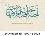 arabic calligraphy for a famous ... | Shutterstock .eps vector #591411425