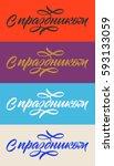 cyrillic inscription happy... | Shutterstock .eps vector #593133059