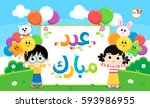 arabic text   blessed eid    a... | Shutterstock .eps vector #593986955