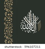 vector of arabic term  ... | Shutterstock .eps vector #596107211