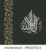 vector of arabic term  ... | Shutterstock .eps vector #596107211
