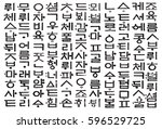 korean hangul pattern  south... | Shutterstock .eps vector #596529725
