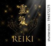 sacred geometry. reiki symbol.... | Shutterstock .eps vector #596572175