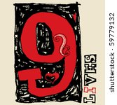 doodle number nine | Shutterstock .eps vector #59779132