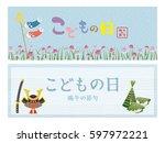 child's day banner set.  in... | Shutterstock .eps vector #597972221
