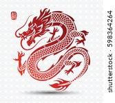 Постер Иллюстрация традиционный китайский