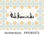 knowledge supplication in... | Shutterstock .eps vector #599283371