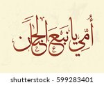 arabic calligraphy card for... | Shutterstock .eps vector #599283401