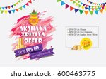 indian traditional festival... | Shutterstock .eps vector #600463775