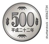 Japanese Yen 500 Yen Coin