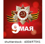 may 9 victory day. order of... | Shutterstock .eps vector #600697541
