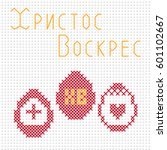 orthodox easter. russian text ... | Shutterstock .eps vector #601102667