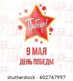 may 9 russian holiday victory... | Shutterstock .eps vector #602767997