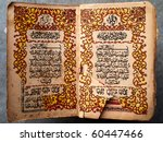Old book of Al-Quran - stock photo