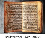 Open book in side of Al-Quran - stock photo