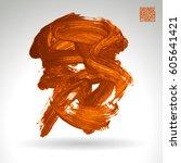 brush stroke and texture.... | Shutterstock .eps vector #605641421