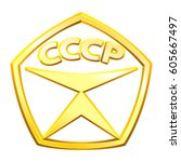 heraldry of the ussr. golden... | Shutterstock .eps vector #605667497