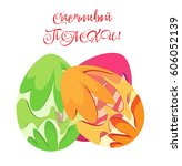 vector postcard to the day of...   Shutterstock .eps vector #606052139