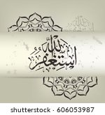 arabic and islamic calligraphy... | Shutterstock .eps vector #606053987
