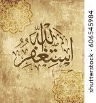 arabic and islamic calligraphy... | Shutterstock .eps vector #606545984