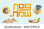 happy passover greeting card ... | Shutterstock .eps vector #606729815