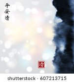 abstract blue ink wash painting ... | Shutterstock .eps vector #607213715