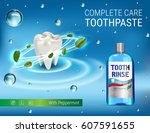 mouth rinse ads. vector 3d... | Shutterstock .eps vector #607591655