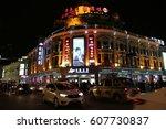 xiamen   11 mar  zhongshan road ... | Shutterstock . vector #607730837